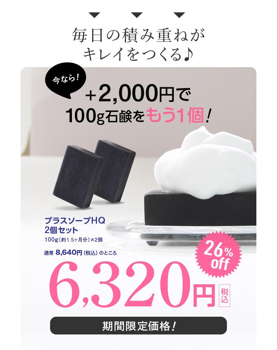 +2,000円でもう1個