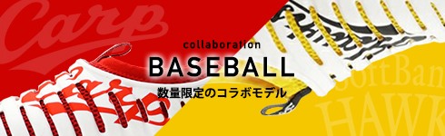 collaboration BASEBALL