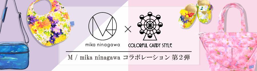 蜷川ミカコラボ2弾 キャンペーン