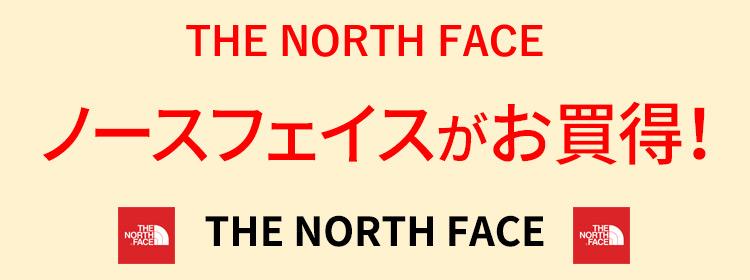 THE NORTH FACE ノースフェイスが半額!
