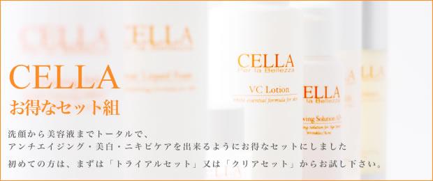 CELLAのお得なセット