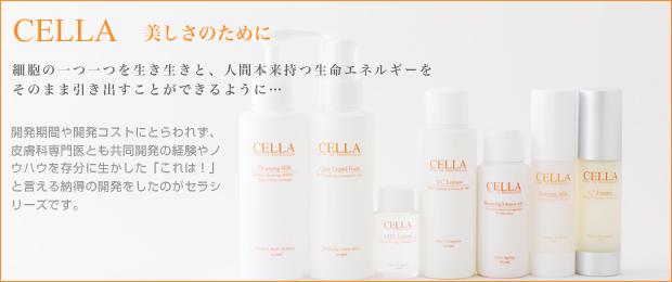 CELLA〜美しさのために〜