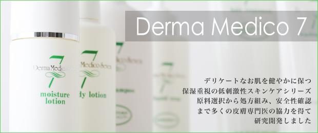 デリケートなお肌を健やかに保つ、保湿重視の低刺激性スキンケアシリーズ「Derma Medico」