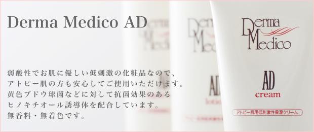 アトピー肌向け低刺激化粧品「Derma Medico AD」〜弱酸性でお肌に優しい低刺激の化粧品なので、アトピー肌の方も安心してご使用いただけます〜