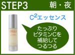 step3 朝・夜 C2エッセンス