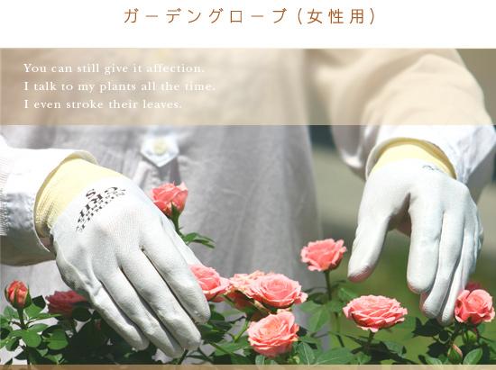 ガーデングローブ(女性用)