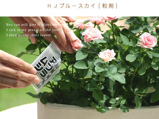 HJブルースカイ(粒剤)