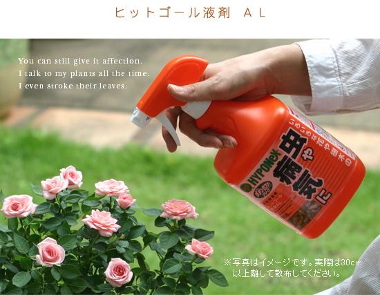 ヒットゴール液剤 AL