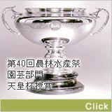 第40回農林水産祭園芸部門天皇杯受賞
