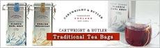 本場イギリスの贅沢な紅茶