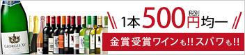 選べるワインバイキング ALL500円(税別)