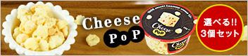 チーズポップ選べる3個セット65g(エメンタール/ゴーダ/チェダー)