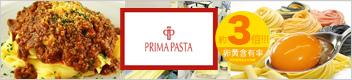 「プリマ・パスタ」の自信の生パスタ