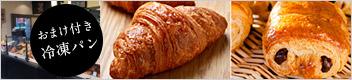 フランス産 高品質冷凍パン30個セット