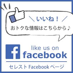 セレストFacebookページ