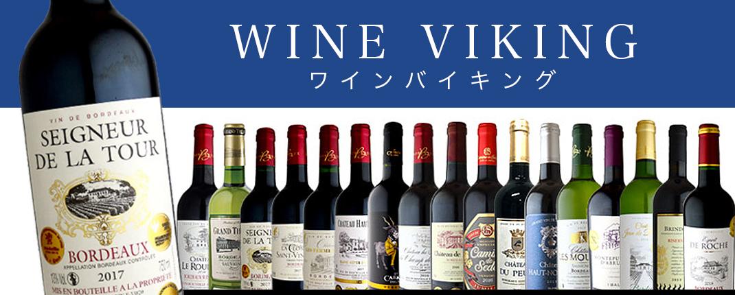 ワインバイキング