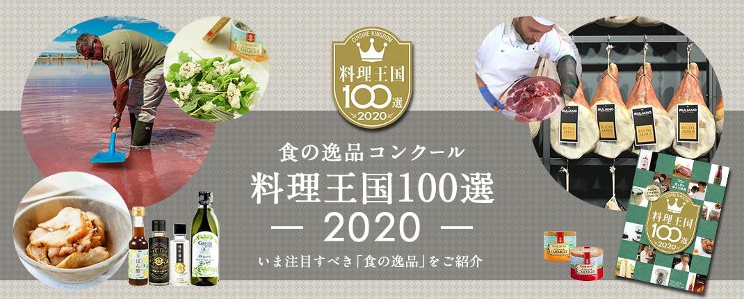 食の逸品コンクール「料理王国100選 2020」