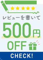 レビューを書いてもれなくもらえる 1,000円OFFクーポン