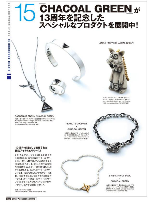 2017年11月発売 / シルバーアクセスタイルマガジン1