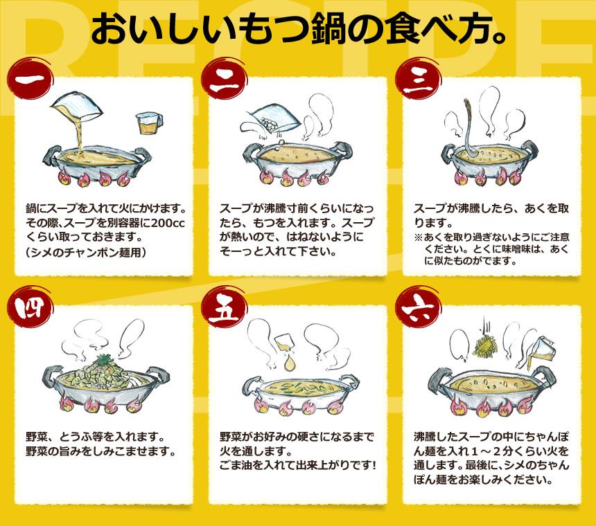 おいしいもつ鍋の食べ方。