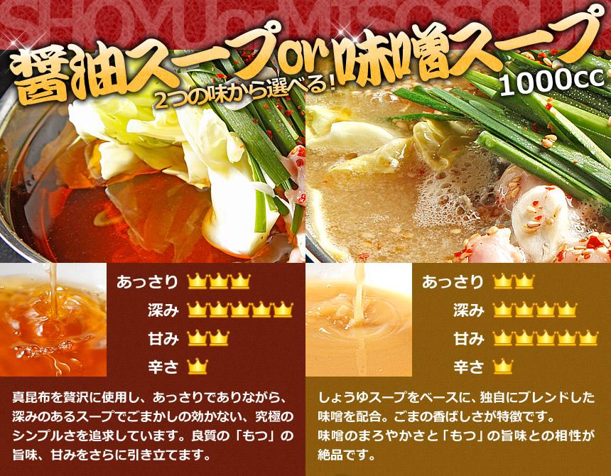 醤油スープor味噌スープ 2つの味から選べる