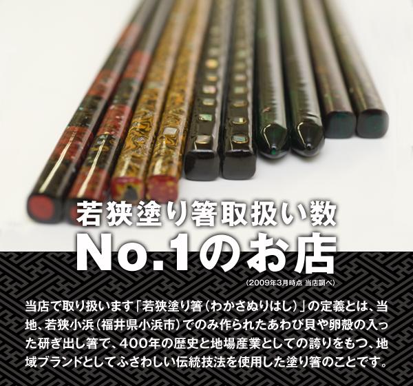 若狭塗り箸取扱い数No.1のお店