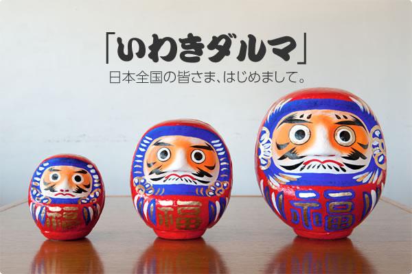 「いわきダルマ」日本全国の皆さま、はじめまして。