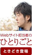 Webサイト担当者のひとりごと
