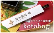 ブライダル席札箸kotohogi