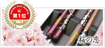 (八角)桜の恋 ペアセット (箱入/食洗可)