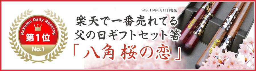 楽天で一番売れてる父の日ギフトセット箸「八角 桜の恋」