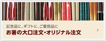 記念品に、ギフトに、ご愛用品にお箸の大口注文・オリジナル注文