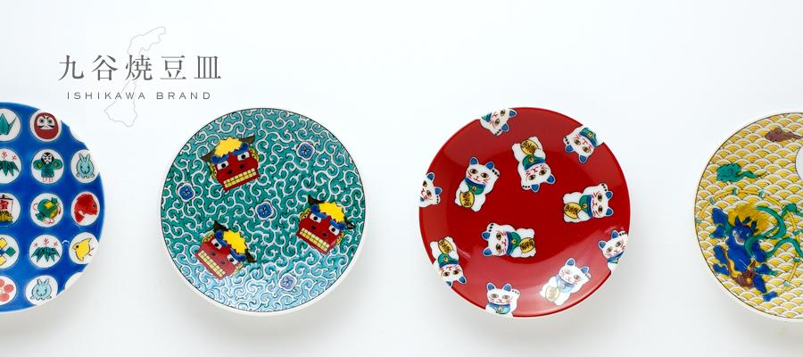 九谷焼豆皿