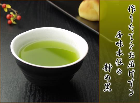 楽天市場】深蒸し茶『静の黒』10...