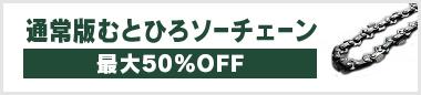 互換ソーチェン【従来版】最大50%OFF