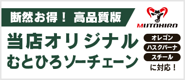 断然お得!高品質・改良版当店オリジナル互換ソーチェン