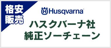 格安販売Husqvarnaハスクバーナ社純正ソーチェン