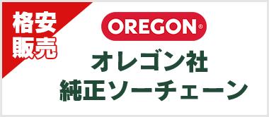 格安販売OREGON No.1ソーチェンメーカーオレゴン社純正ソーチェン