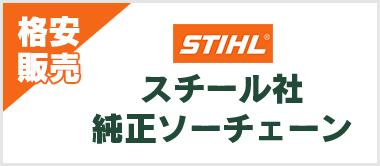 格安販売STIHL スチール社純正ソーチェン
