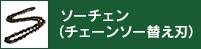 ソーチェン(チェーンソー替え刃)