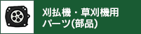 刈払機・草刈機用パーツ(部品)