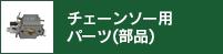 チェーンソー用パーツ(部品)