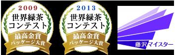 世界緑茶コンテスト最高金賞