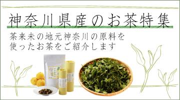 神奈川のお茶