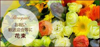 お祝い・歓送迎会等に 花束