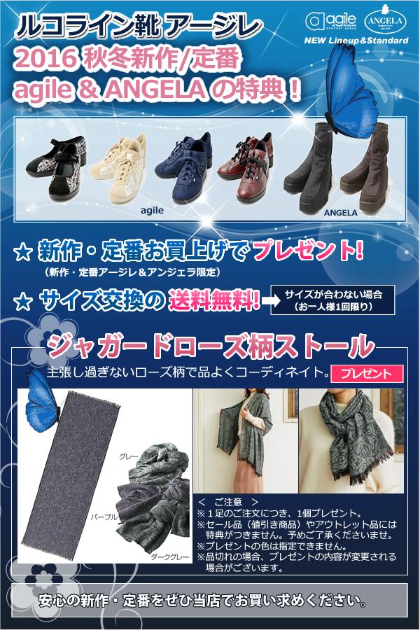 ルコライン靴 新作 agileの特典「ジャガードローズ柄ストール」を1足お買い上げにつき、おひとつプレゼント!