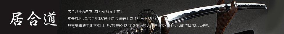 居合道 居合道用品を買うなら京都東山堂!丈夫なポリエステル製『徳用居合道着上衣・袴セット』から静電気追放生地を採用した『最高級ポリエステル居合道着上衣・袴セット』まで幅広い品ぞろえ!