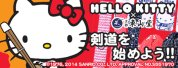 東山堂×ハローキティ コラボレーション商品