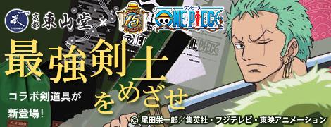 東山堂×ワンピース コラボレーション商品