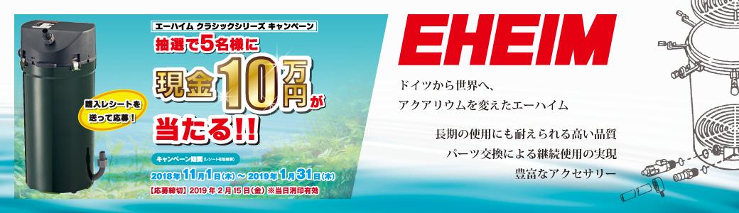 抽選で5名様に現金10万円が当たる!! エーハイム クラシックシリーズ キャンペーン